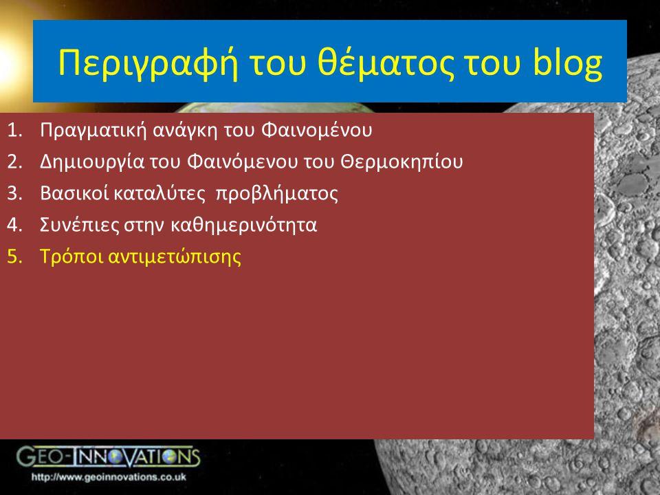 Περιγραφή του θέματος του blog 1.Πραγματική ανάγκη του Φαινομένου 2.Δημιουργία του Φαινόμενου του Θερμοκηπίου 3.Βασικοί καταλύτες προβλήματος 4.Συνέπι