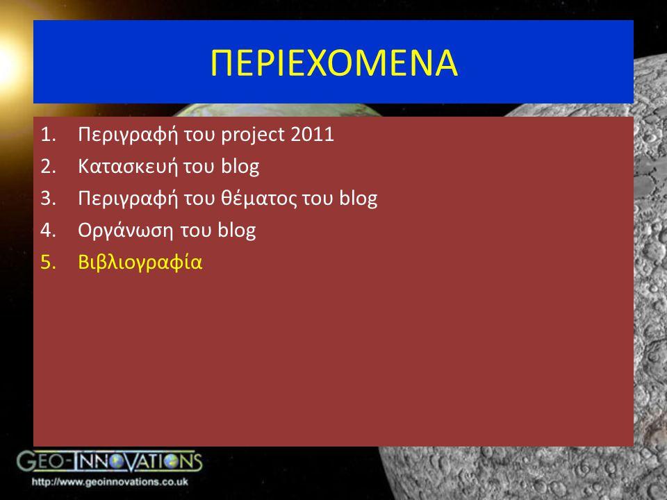 ΠΕΡΙΕΧΟΜΕΝΑ 1.Περιγραφή του project 2011 2.Κατασκευή του blog 3.Περιγραφή του θέματος του blog 4.Οργάνωση του blog 5.Βιβλιογραφία