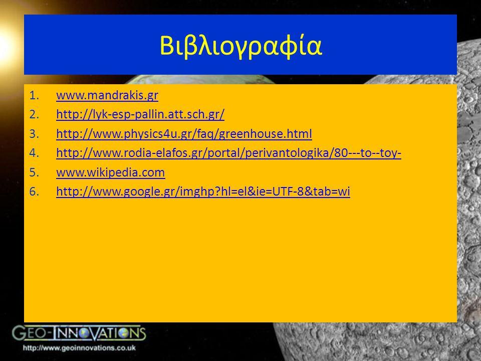 Βιβλιογραφία 1.www.mandrakis.grwww.mandrakis.gr 2.http://lyk-esp-pallin.att.sch.gr/http://lyk-esp-pallin.att.sch.gr/ 3.http://www.physics4u.gr/faq/gre