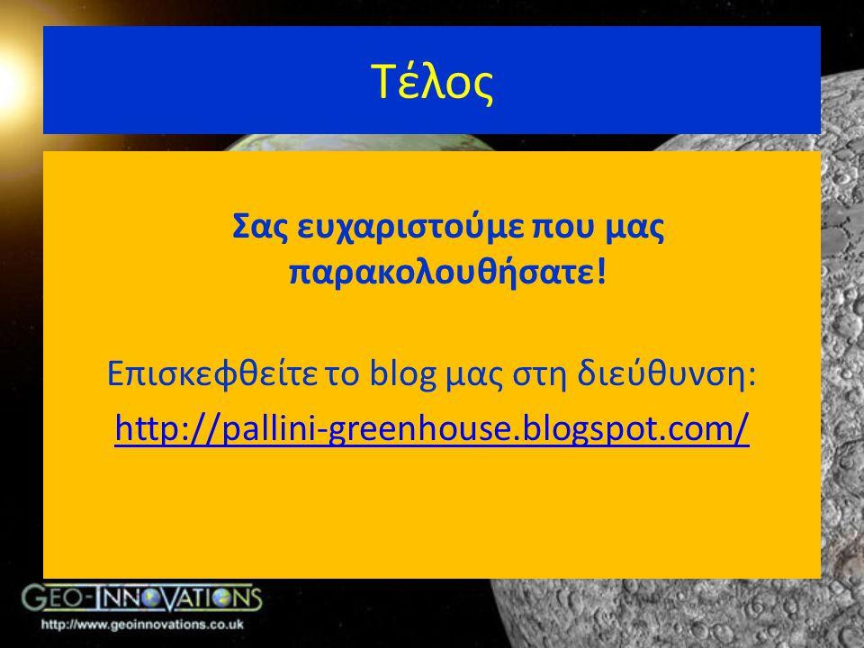 Τέλος Σας ευχαριστούμε που μας παρακολουθήσατε! Επισκεφθείτε το blog μας στη διεύθυνση: http://pallini-greenhouse.blogspot.com/
