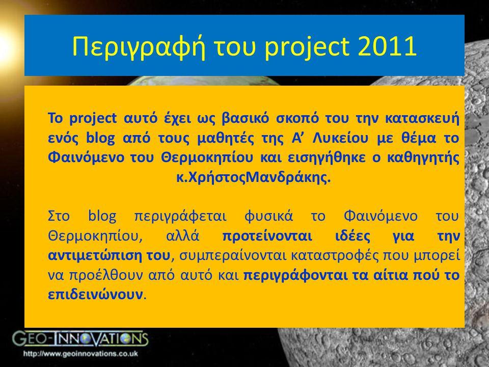 Περιγραφή του project 2011 Το project αυτό έχει ως βασικό σκοπό του την κατασκευή ενός blog από τους μαθητές της Α' Λυκείου με θέμα το Φαινόμενο του Θ