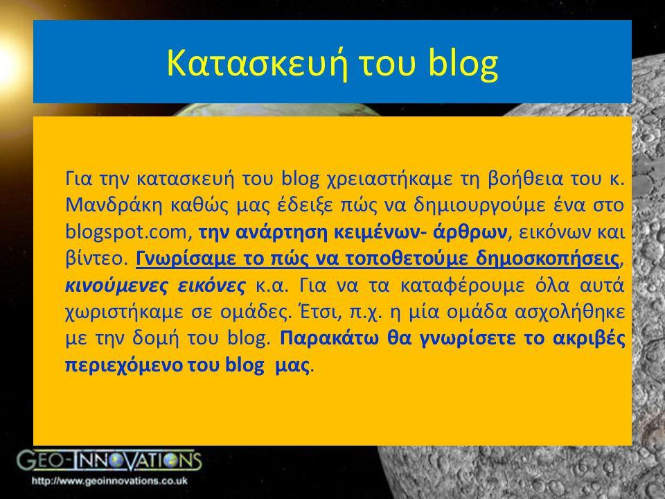 Κατασκευή του blog Για την κατασκευή του blog χρειαστήκαμε τη βοήθεια του κ. Μανδράκη καθώς μας έδειξε πώς να δημιουργούμε ένα στο blogspot.com, την α