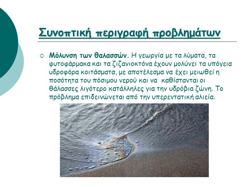 Συνοπτική περιγραφή προβλημάτων  Μόλυνση των θαλασσών. Η γεωργία με τα λύματα, τα φυτοφάρμακα και τα ζιζανιοκτόνα έχουν μολύνει τα υπόγεια υδροφόρα κ