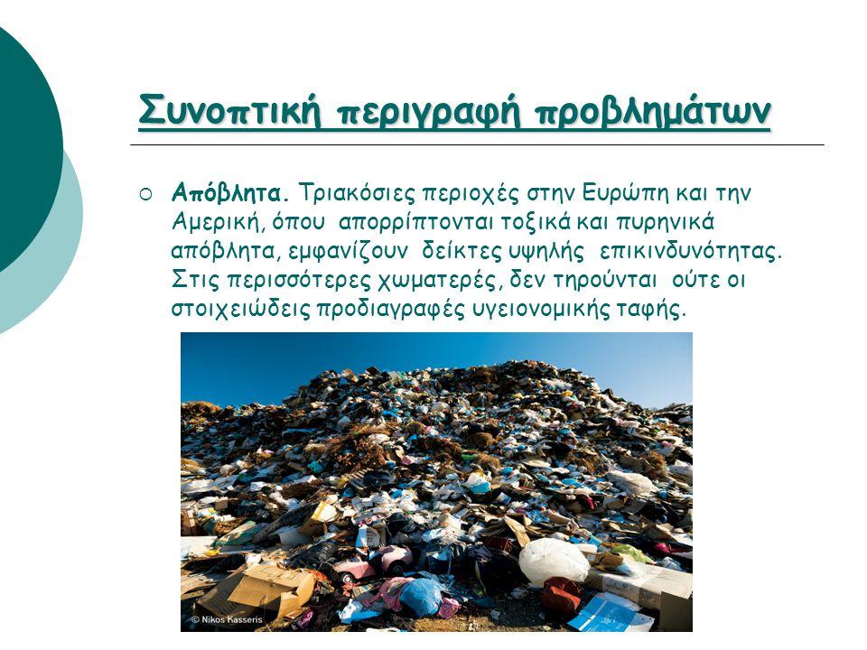 Συνοπτική περιγραφή προβλημάτων  Απόβλητα. Τριακόσιες περιοχές στην Ευρώπη και την Αμερική, όπου απορρίπτονται τοξικά και πυρηνικά απόβλητα, εμφανίζο