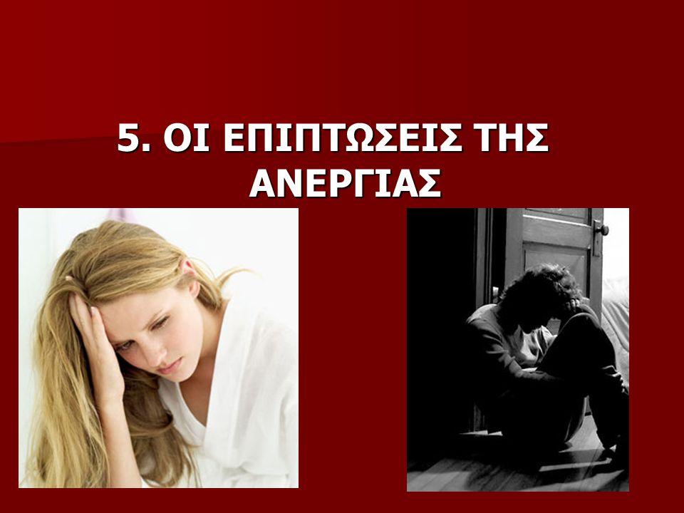 5. ΟΙ ΕΠΙΠΤΩΣΕΙΣ ΤΗΣ ΑΝΕΡΓΙΑΣ