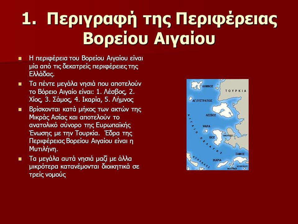 1. Περιγραφή της Περιφέρειας Βορείου Αιγαίου Η περιφέρεια του Βορείου Αιγαίου είναι μία από τις δεκατρείς περιφέρειες της Ελλάδας. Η περιφέρεια του Βο