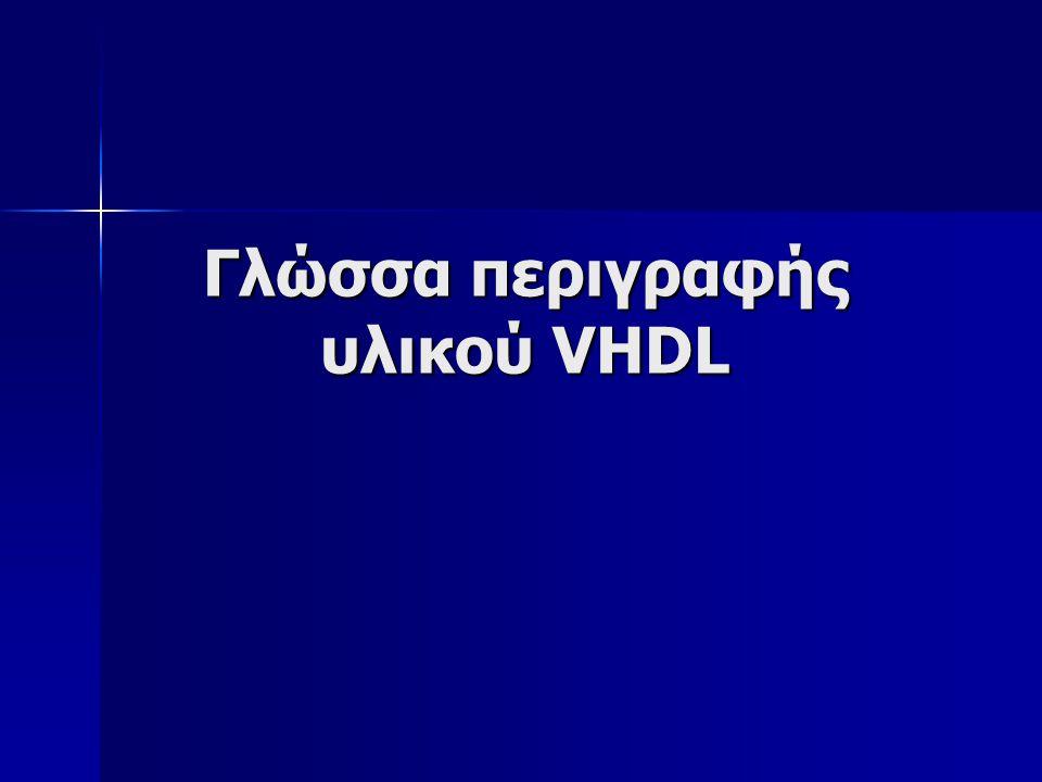 Γλώσσα περιγραφής υλικού VHDL