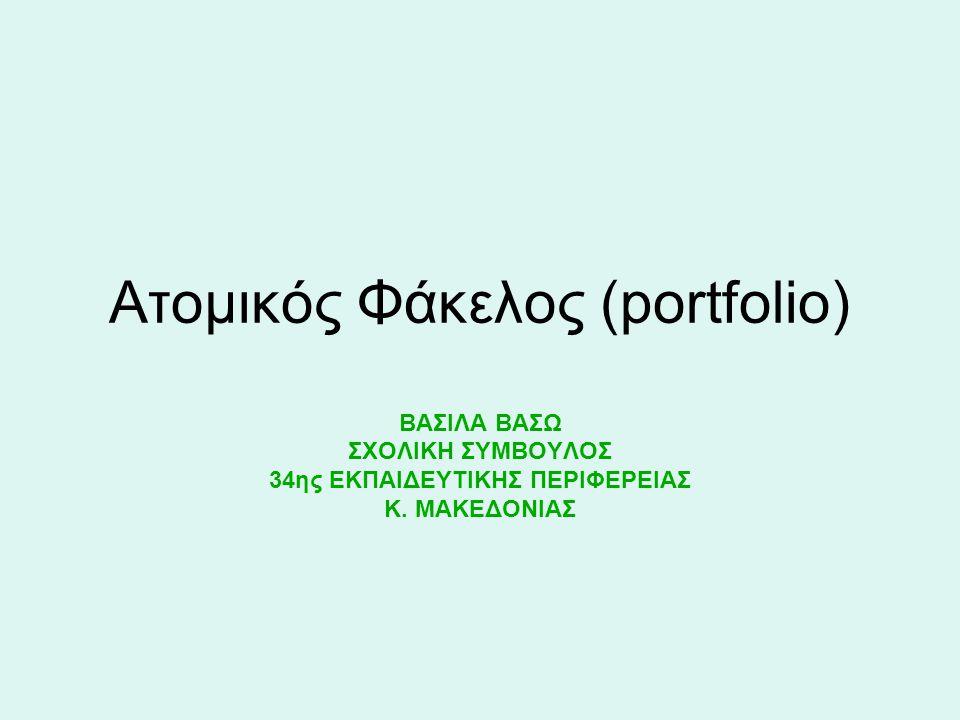 Ατομικός Φάκελος (portfolio) ΒΑΣΙΛΑ ΒΑΣΩ ΣΧΟΛΙΚΗ ΣΥΜΒΟΥΛΟΣ 34ης ΕΚΠΑΙΔΕΥΤΙΚΗΣ ΠΕΡΙΦΕΡΕΙΑΣ Κ. ΜΑΚΕΔΟΝΙΑΣ