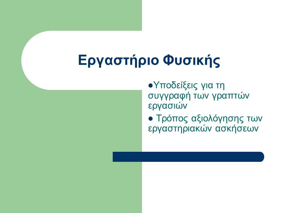 Εργαστήριο Φυσικής Υποδείξεις για τη συγγραφή των γραπτών εργασιών Τρόπος αξιολόγησης των εργαστηριακών ασκήσεων