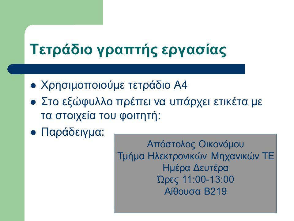 Τετράδιο γραπτής εργασίας Xρησιμοποιούμε τετράδιο Α4 Στο εξώφυλλο πρέπει να υπάρχει ετικέτα με τα στοιχεία του φοιτητή: Παράδειγμα: Απόστολος Οικονόμο