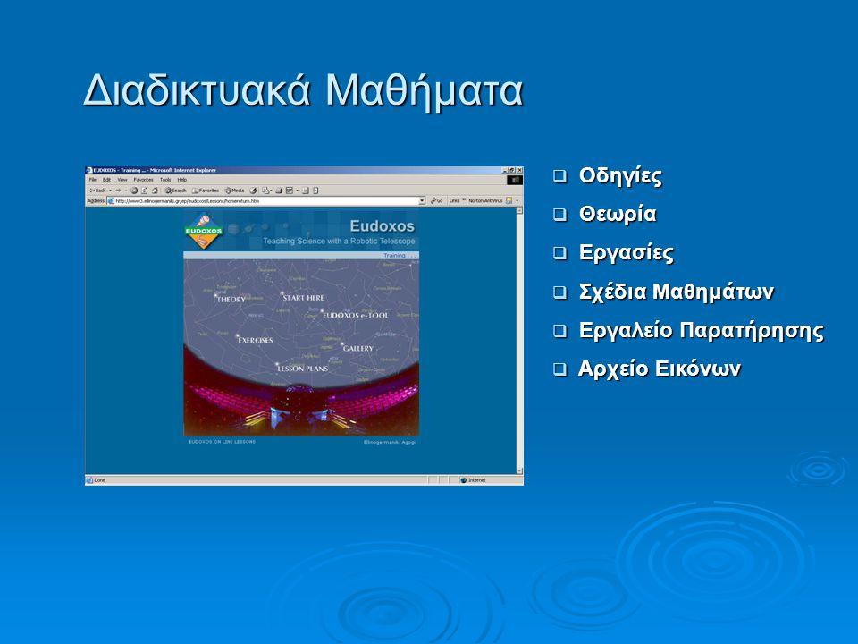 Διαδικτυακά Μαθήματα  Οδηγίες  Θεωρία  Εργασίες  Σχέδια Μαθημάτων  Εργαλείο Παρατήρησης  Αρχείο Εικόνων