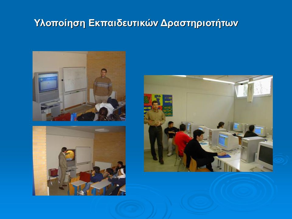 Υλοποίηση Εκπαιδευτικών Δραστηριοτήτων