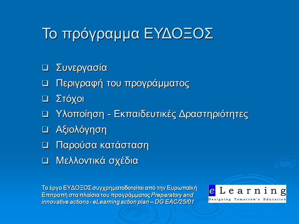  Συνεργασία  Περιγραφή του προγράμματος  Στόχοι  Υλοποίηση - Εκπαιδευτικές Δραστηριότητες  Αξιολόγηση  Παρούσα κατάσταση  Μελλοντικά σχέδια Το πρόγραμμα ΕΥΔΟΞΟΣ Το έργο ΕΥΔΟΞΟΣ συγχρηματοδοτείται από την Ευρωπαϊκή Επιτροπή στα πλαίσια του προγράμματος Preparatory and innovative actions - eLearning action plan – DG EAC/25/01