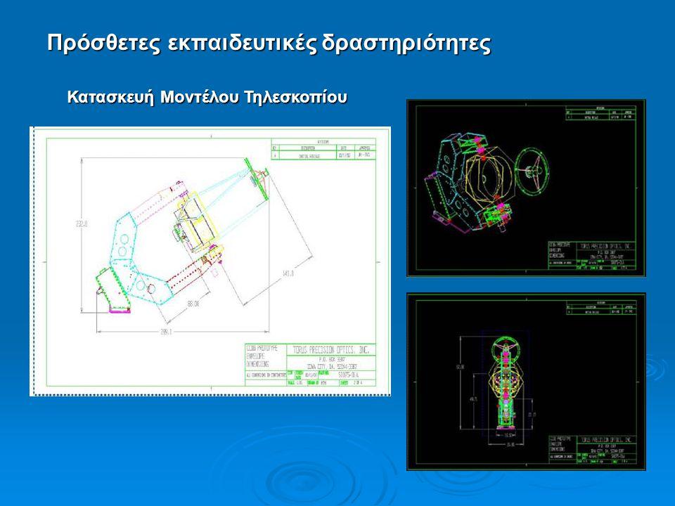 Πρόσθετες εκπαιδευτικές δραστηριότητες Κατασκευή Μοντέλου Τηλεσκοπίου