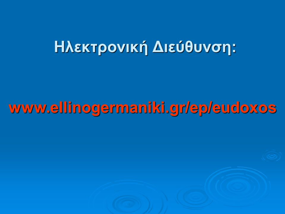 www.ellinogermaniki.gr/ep/eudoxos Ηλεκτρονική Διεύθυνση: