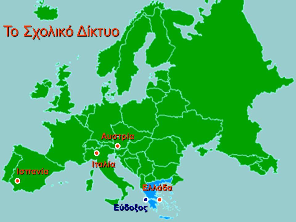 Το Σχολικό Δίκτυο Ελλάδα Ισπανία Ιταλία Αυστρία Εύδοξος