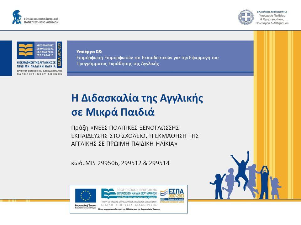 Υποέργο 03: Επιμόρφωση Επιμορφωτών και Εκπαιδευτικών για την Εφαρμογή του Προγράμματος Εκμάθησης της Αγγλικής Η Διδασκαλία της Αγγλικής σε Μικρά Παιδι