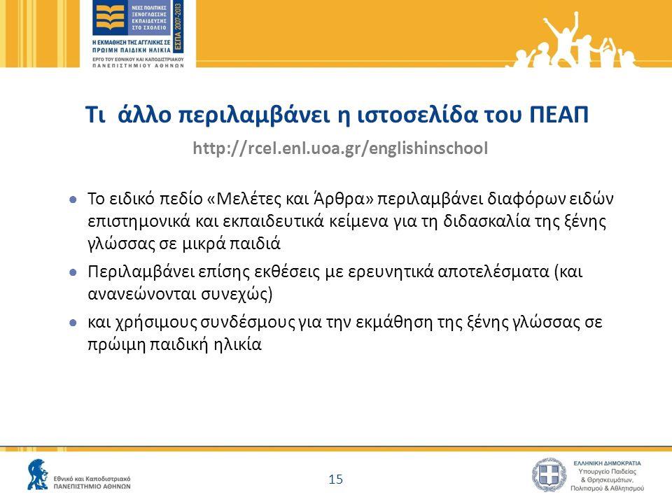 Τι άλλο περιλαμβάνει η ιστοσελίδα του ΠΕΑΠ http://rcel.enl.uoa.gr/englishinschool ● Το ειδικό πεδίο «Μελέτες και Άρθρα» περιλαμβάνει διαφόρων ειδών επ