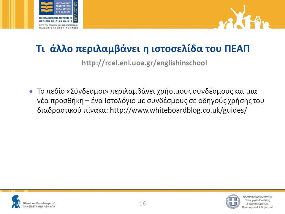 Τι άλλο περιλαμβάνει η ιστοσελίδα του ΠΕΑΠ http://rcel.enl.uoa.gr/englishinschool ● Το πεδίο «Σύνδεσμοι» περιλαμβάνει χρήσιμους συνδέσμους και μια νέα