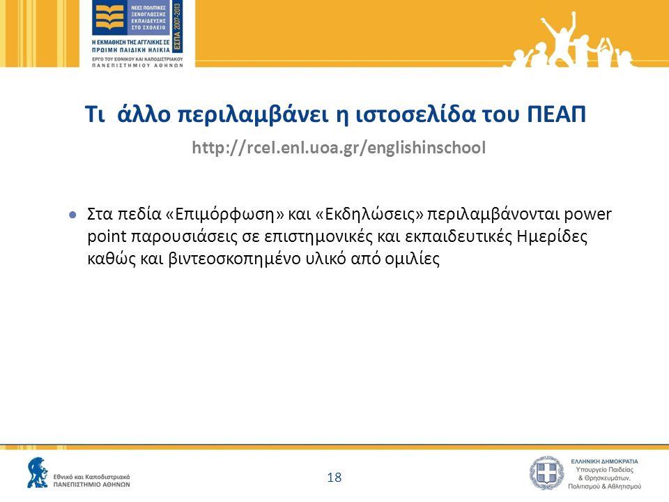 Τι άλλο περιλαμβάνει η ιστοσελίδα του ΠΕΑΠ http://rcel.enl.uoa.gr/englishinschool ● Στα πεδία «Επιμόρφωση» και «Εκδηλώσεις» περιλαμβάνονται power poin