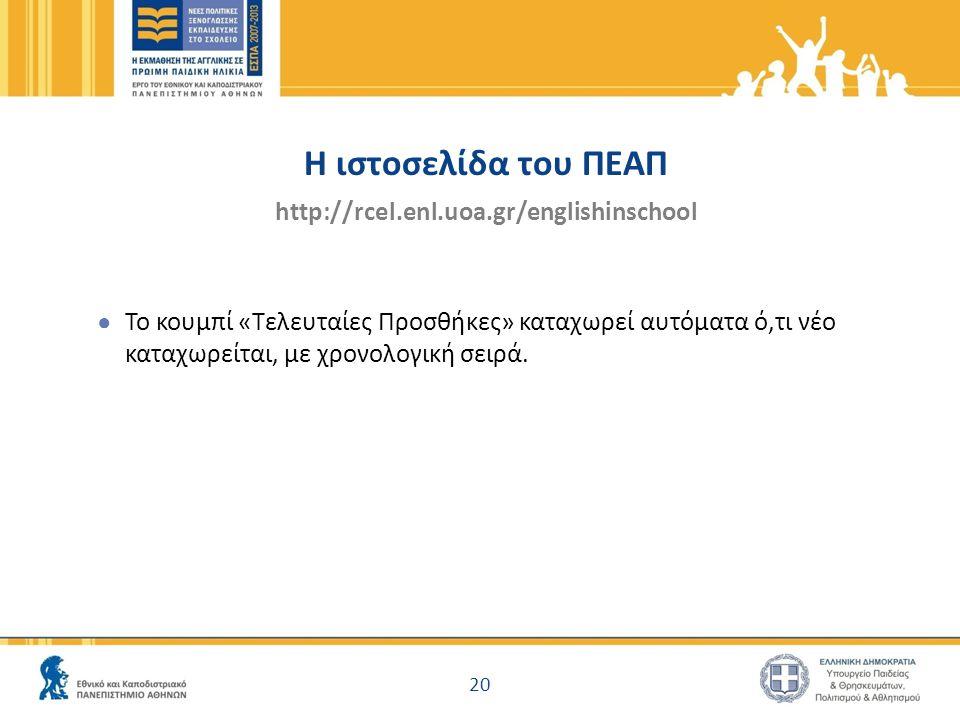 H ιστοσελίδα του ΠΕΑΠ http://rcel.enl.uoa.gr/englishinschool ● Το κουμπί «Τελευταίες Προσθήκες» καταχωρεί αυτόματα ό,τι νέο καταχωρείται, με χρονολογι