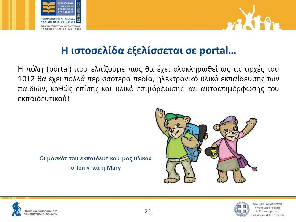 Η ιστοσελίδα εξελίσσεται σε portal… Η πύλη (portal) που ελπίζουμε πως θα έχει ολοκληρωθεί ως τις αρχές του 1012 θα έχει πολλά περισσότερα πεδία, ηλεκτρονικό υλικό εκπαίδευσης των παιδιών, καθώς επίσης και υλικό επιμόρφωσης και αυτοεπιμόρφωσης του εκπαιδευτικού.
