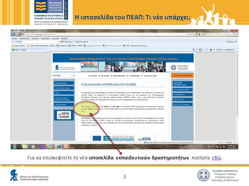 H ιστοσελίδα του ΠΕΑΠ: Τι νέο υπάρχει; Για να επισκεφτείτε τη νέα ιστοσελίδα εκπαιδευτικών δραστηριοτήτων πατήστε εδώ.εδώ 3