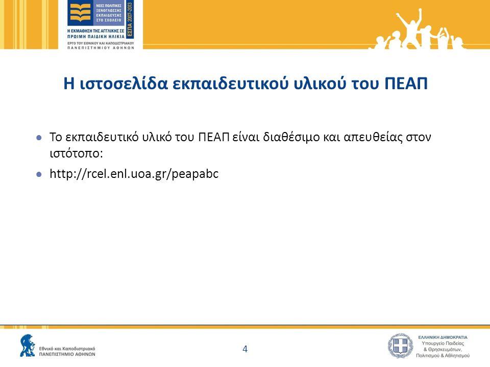 H ιστοσελίδα εκπαιδευτικού υλικού του ΠΕΑΠ ● Το εκπαιδευτικό υλικό του ΠΕΑΠ είναι διαθέσιμο και απευθείας στον ιστότοπο: ● http://rcel.enl.uoa.gr/peap
