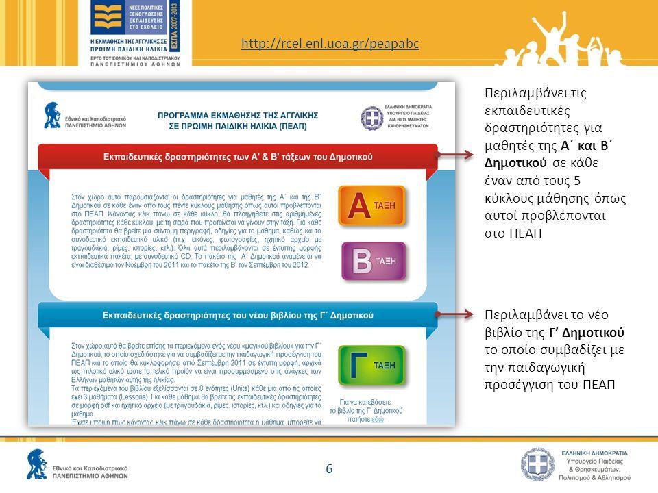 Περιλαμβάνει τις εκπαιδευτικές δραστηριότητες για μαθητές της Α΄ και Β΄ Δημοτικού σε κάθε έναν από τους 5 κύκλους μάθησης όπως αυτοί προβλέπονται στο ΠΕΑΠ Περιλαμβάνει το νέο βιβλίο της Γ' Δημοτικού το οποίο συμβαδίζει με την παιδαγωγική προσέγγιση του ΠΕΑΠ http://rcel.enl.uoa.gr/peapabc 6