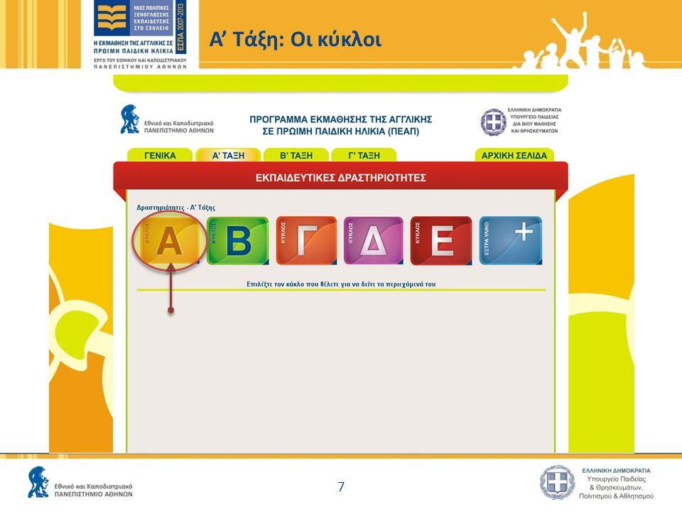 Τι άλλο περιλαμβάνει η ιστοσελίδα του ΠΕΑΠ http://rcel.enl.uoa.gr/englishinschool ● Στα πεδία «Επιμόρφωση» και «Εκδηλώσεις» περιλαμβάνονται power point παρουσιάσεις σε επιστημονικές και εκπαιδευτικές Ημερίδες καθώς και βιντεοσκοπημένο υλικό από ομιλίες 18
