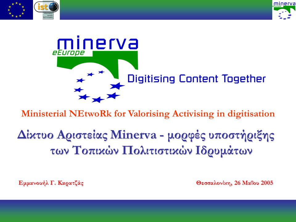 Δίκτυο Αριστείας Minerva - μορφές υποστήριξης των Τοπικών Πολιτιστικών Ιδρυμάτων Εμμανουήλ Γ.