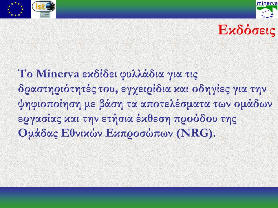 Εκδόσεις Το Minerva εκδίδει φυλλάδια για τις δραστηριότητές του, εγχειρίδια και οδηγίες για την ψηφιοποίηση με βάση τα αποτελέσματα των ομάδων εργασίας και την ετήσια έκθεση προόδου της Ομάδας Εθνικών Εκπροσώπων (NRG).