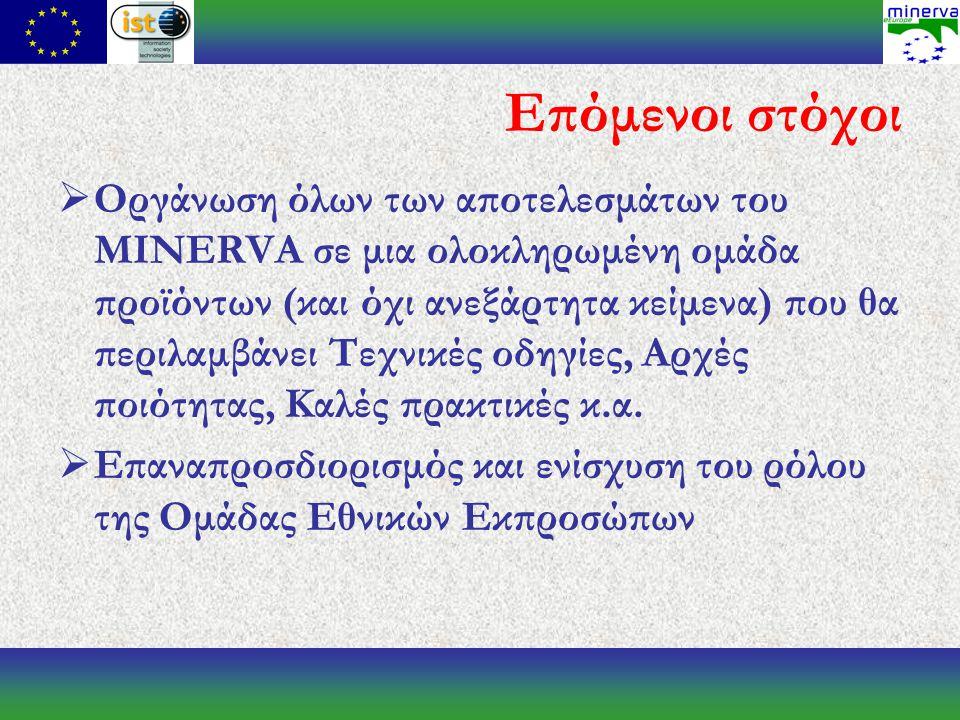 Επόμενοι στόχοι  Οργάνωση όλων των αποτελεσμάτων του MINERVA σε μια ολοκληρωμένη ομάδα προϊόντων (και όχι ανεξάρτητα κείμενα) που θα περιλαμβάνει Τεχνικές οδηγίες, Αρχές ποιότητας, Καλές πρακτικές κ.α.