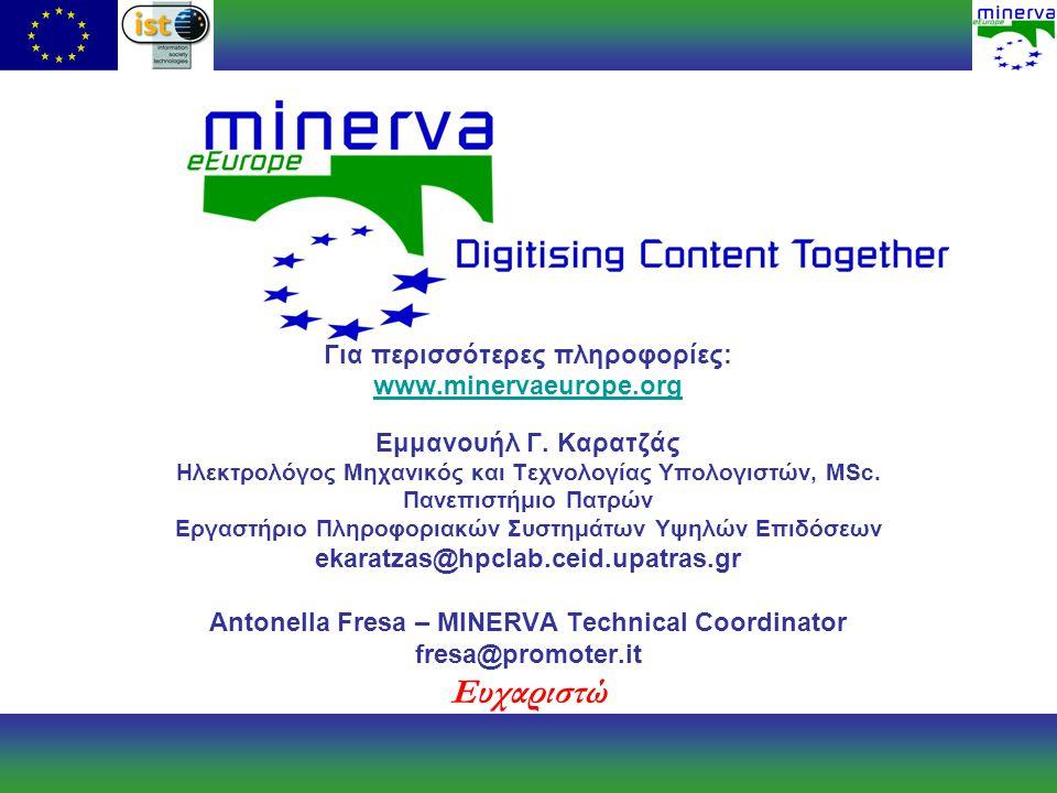 Για περισσότερες πληροφορίες: www.minervaeurope.org Εμμανουήλ Γ.