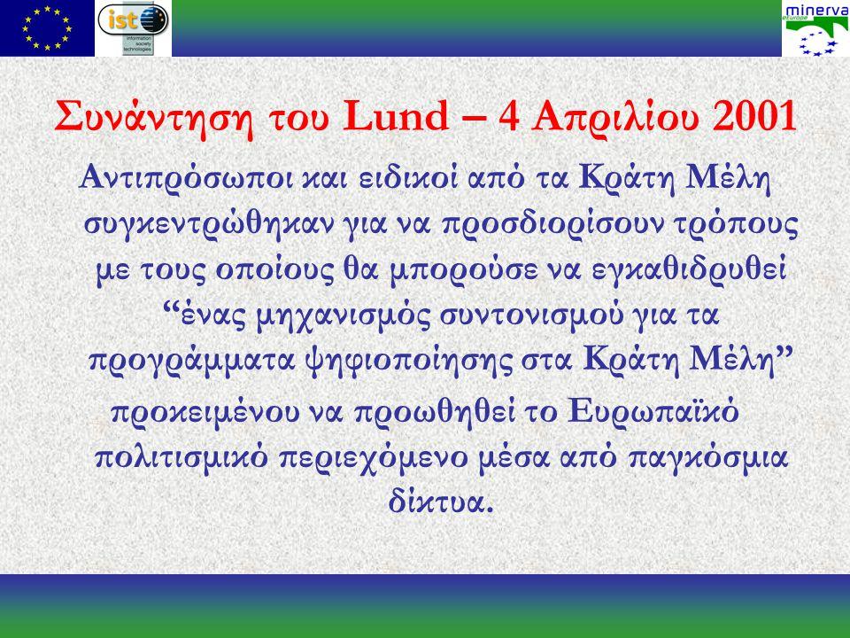 Συνάντηση του Lund – 4 Απριλίου 2001 Αντιπρόσωποι και ειδικοί από τα Κράτη Μέλη συγκεντρώθηκαν για να προσδιορίσουν τρόπους με τους οποίους θα μπορούσε να εγκαθιδρυθεί ένας μηχανισμός συντονισμού για τα προγράμματα ψηφιοποίησης στα Κράτη Μέλη προκειμένου να προωθηθεί το Ευρωπαϊκό πολιτισμικό περιεχόμενο μέσα από παγκόσμια δίκτυα.