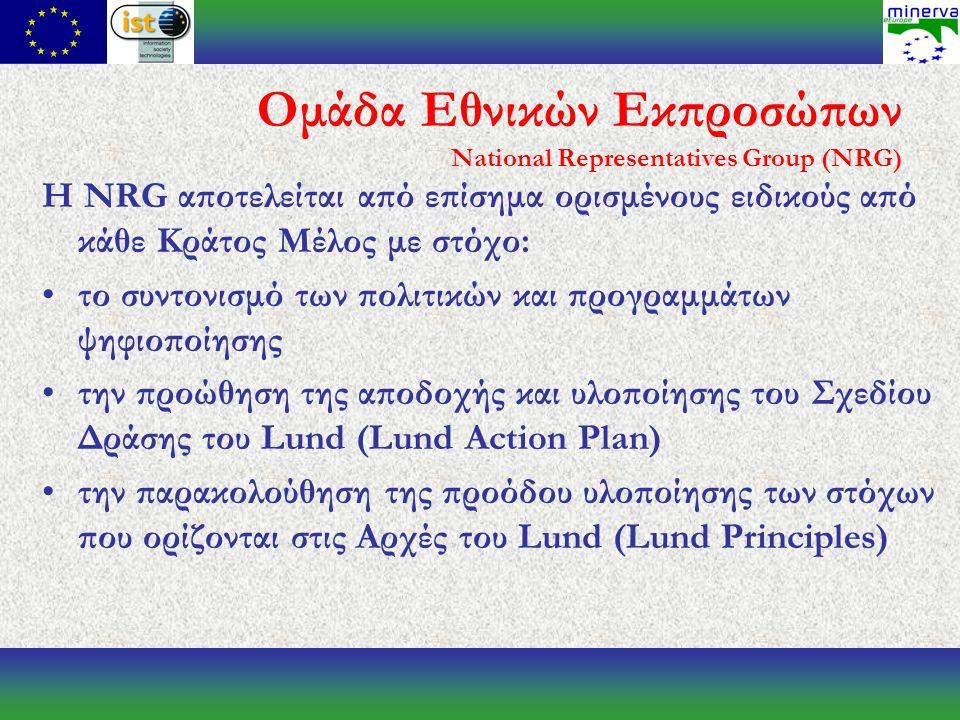Ομάδα Εθνικών Εκπροσώπων National Representatives Group (NRG) Η NRG αποτελείται από επίσημα ορισμένους ειδικούς από κάθε Κράτος Μέλος με στόχο: το συντονισμό των πολιτικών και προγραμμάτων ψηφιοποίησης την προώθηση της αποδοχής και υλοποίησης του Σχεδίου Δράσης του Lund (Lund Action Plan) την παρακολούθηση της προόδου υλοποίησης των στόχων που ορίζονται στις Αρχές του Lund (Lund Principles)