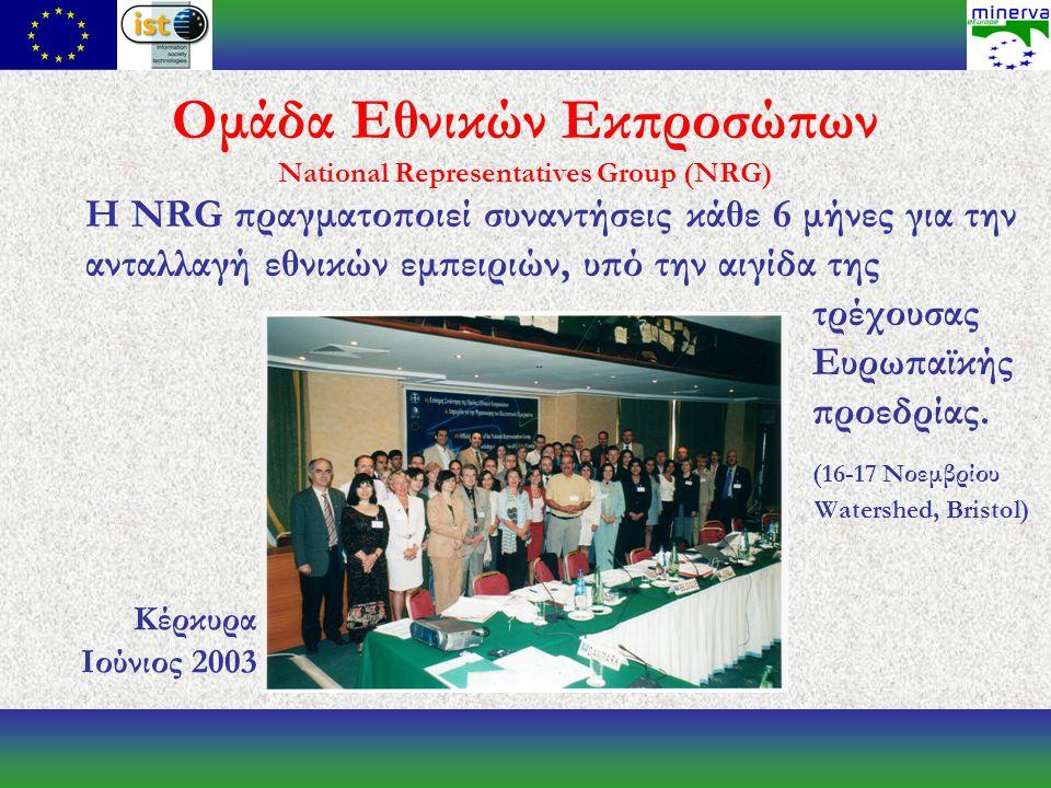 Ομάδα Εθνικών Εκπροσώπων National Representatives Group (NRG) Η NRG πραγματοποιεί συναντήσεις κάθε 6 μήνες για την ανταλλαγή εθνικών εμπειριών, υπό την αιγίδα της τρέχουσας Ευρωπαϊκής προεδρίας.