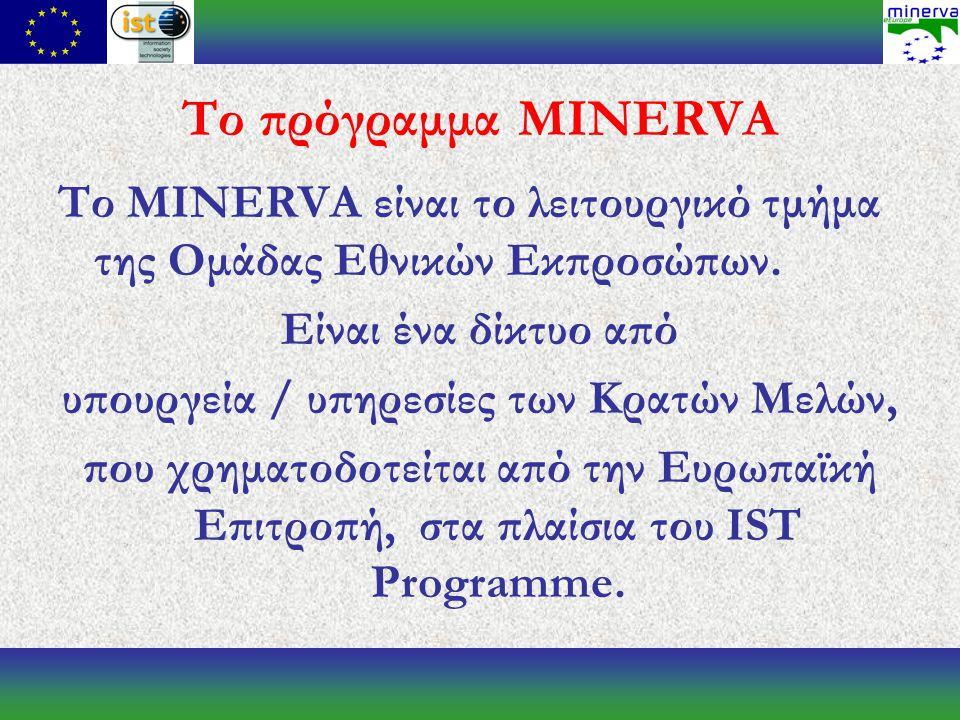 Το πρόγραμμα MINERVA Το MINERVA είναι το λειτουργικό τμήμα της Ομάδας Εθνικών Εκπροσώπων.