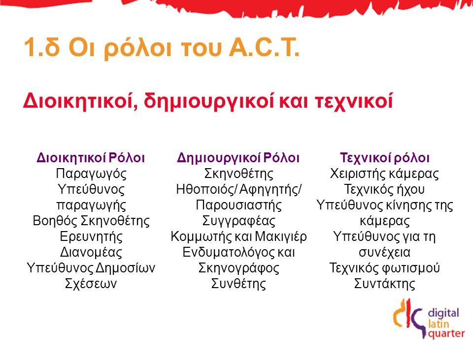 1.δ Οι ρόλοι του A.C.T.
