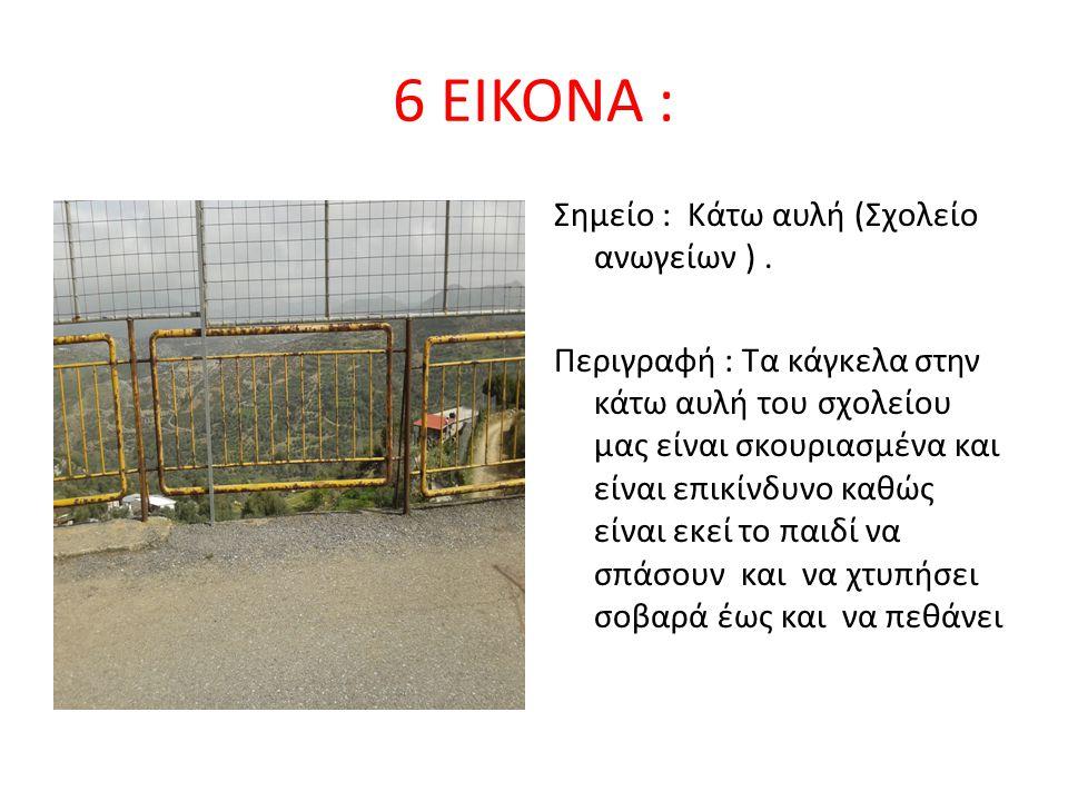 6 ΕΙΚΟΝΑ : Σημείο : Κάτω αυλή (Σχολείο ανωγείων ). Περιγραφή : Τα κάγκελα στην κάτω αυλή του σχολείου μας είναι σκουριασμένα και είναι επικίνδυνο καθώ