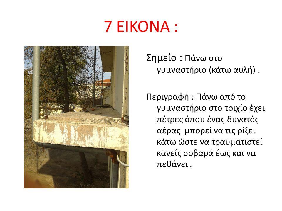 7 ΕΙΚΟΝΑ : Σημείο : Πάνω στο γυμναστήριο (κάτω αυλή). Περιγραφή : Πάνω από το γυμναστήριο στο τοιχίο έχει πέτρες όπου ένας δυνατός αέρας μπορεί να τις