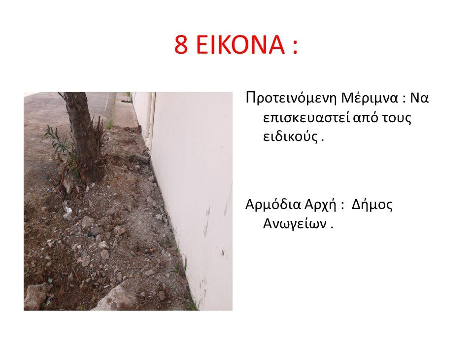 8 ΕΙΚΟΝΑ : Π ροτεινόμενη Μέριμνα : Να επισκευαστεί από τους ειδικούς. Αρμόδια Αρχή : Δήμος Ανωγείων.