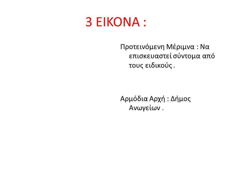 3 ΕΙΚΟΝΑ : Προτεινόμενη Μέριμνα : Να επισκευαστεί σύντομα από τους ειδικούς. Αρμόδια Αρχή : Δήμος Ανωγείων.