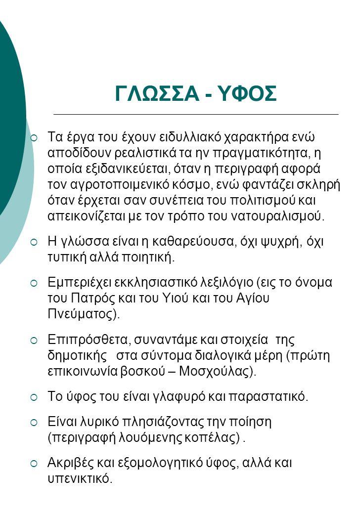 ΟΝΕΙΡΟ ΣΤΟ ΚΥΜΑ ΑΛΕΞΑΝΔΡΟΣ ΠΑΔΙΑΜΑΝΤΗΣ  Ο Παπαδιαμάντης κατέχει ξεχωριστή θέση στη νεοελληνική διηγηματογραφία. Λόγω του έργου του η νεοελληνική πεζο