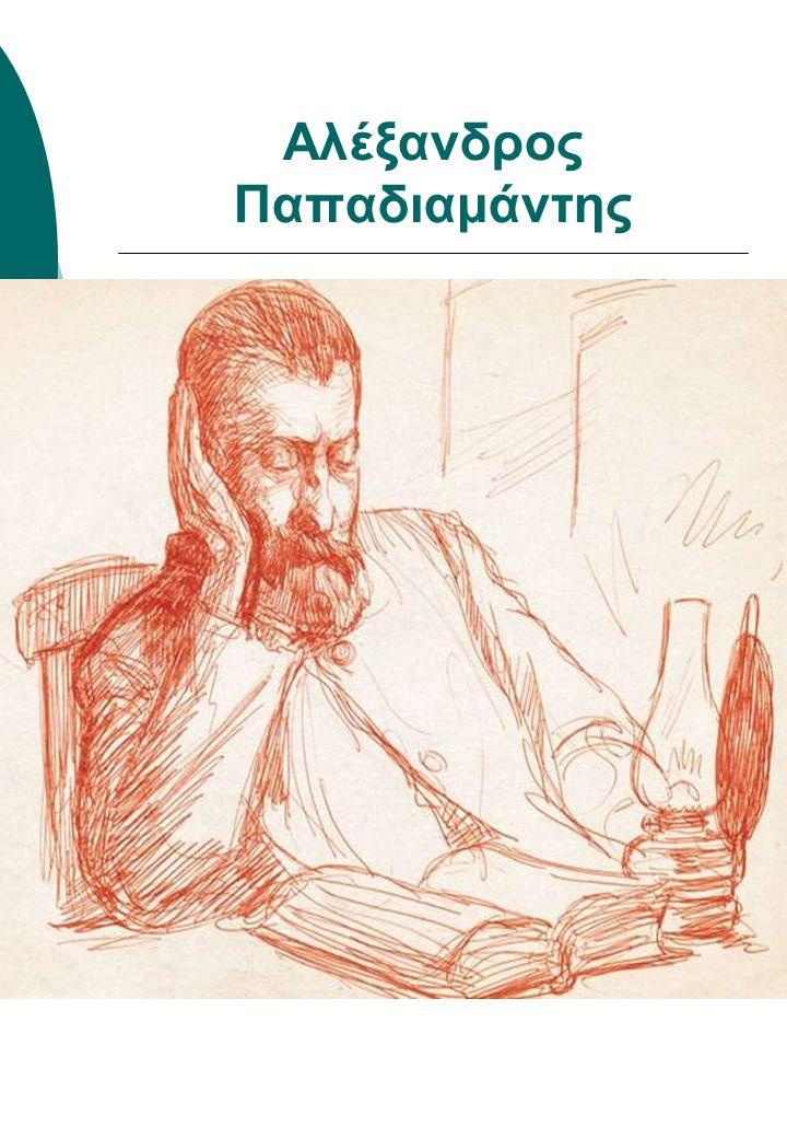 ΑΥΤΟΒΙΟΓΡΑΦΙΚΑ ΣΤΟΙΧΕΙΑ  Ανήκει στα αυτοβιογραφικά έργα του Παπαδιαμάντη.  Ο συγγραφέας τοποθετεί τους ήρωές του σε ένα οικείο περιβάλλον και παρουσ