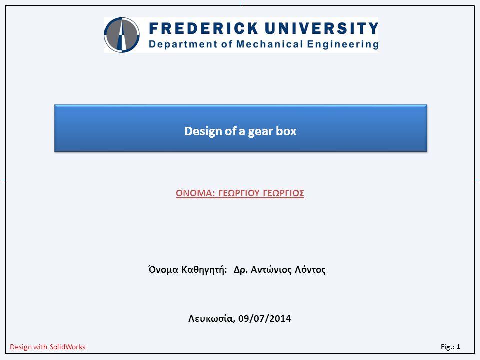 Fig.: 2 Design with SolidWorks Περιεχόμενα 1.Αρχική ιδέα, Περιγραφή Σχεδίου 2.Καινοτομία σχεδίου (είτε στο ίδιο το σχέδιο-προϊόν ή στο τρόπο σχεδίασης) 3.Παρουσίαση Μεμονωμένων Σχεδίων (Parts) 4.Σχέδια συναρμολόγησης (Assembly) 5.Video Συναρμολόγησης 6.Κατασκευαστικά Σχέδια (Construction drawings) 7.Μοντέλα προσομοίωσης 8.Rendering, Φωτογραφίες, Διαφήμιση