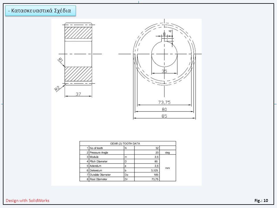 Fig.: 10 Design with SolidWorks - Κατασκευαστικά Σχέδια