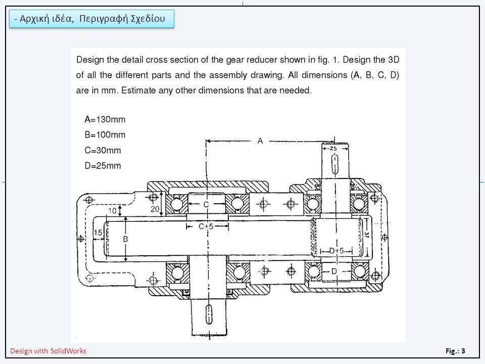 Fig.: 3 Design with SolidWorks - Αρχική ιδέα, Περιγραφή Σχεδίου