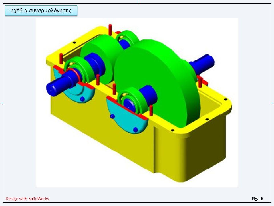 Fig.: 6 Design with SolidWorks - Τομή Συναρμολογημένου