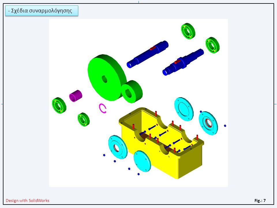 Fig.: 7 Design with SolidWorks - Σχέδια συναρμολόγησης